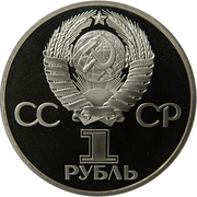 1 Ruble (Soviet Union) -  obverse
