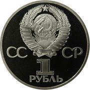 1 Ruble (Soviet Union) – obverse