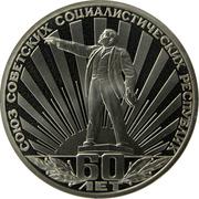 1 Ruble (Soviet Union) – reverse