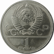 1 Ruble (XXII Summer Olympic Games, Moscow 1980 - Kremlin) – obverse