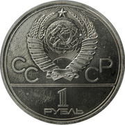 1 Ruble (XXII Summer Olympic Games, Moscow 1980 - University) – obverse