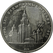 1 Ruble (XXII Summer Olympic Games, Moscow 1980 - University) – reverse