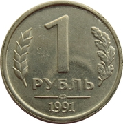 1 Ruble (Government Bank Issue) -  reverse