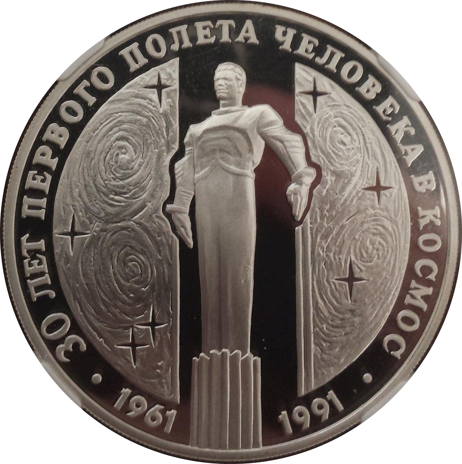 3 Rubles (Yuri Gagarin Monument) - Soviet Union (USSR ...