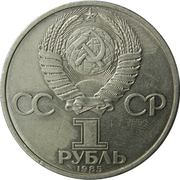 1 Ruble (12th World Youth Festival) -  obverse