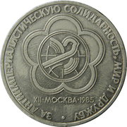 1 Ruble (12th World Youth Festival) -  reverse