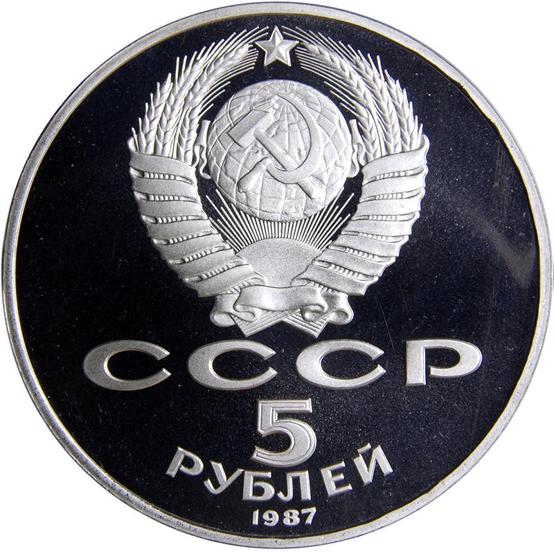 UNC OCTOBER REVOLUTION 70th ANNIVERSARY RUSSIA USSR 1987 1 RUBLE