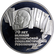 5 Rubles (October Revolution 70th Anniversary) – reverse