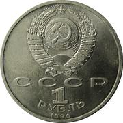 1 Ruble (Marshal Zhukov) -  obverse