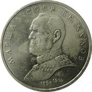 1 Ruble (Marshal Zhukov) -  reverse