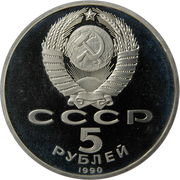 5 Rubles (Uspenski Cathedral) – obverse