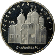 5 Rubles (Uspenski Cathedral) – reverse