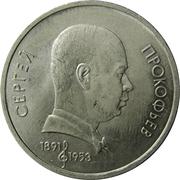 1 Ruble (Sergej Prokofiev) -  reverse