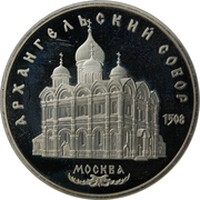 5 Rubles (Cathedral of the Archangel Michael) – reverse