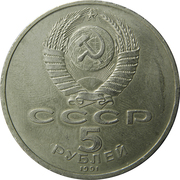 5 Rubles (State Bank) – obverse