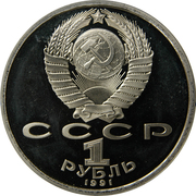 1 Ruble (Cycling) – obverse