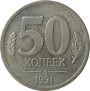 50 Kopecks (Government Bank Issue) -  reverse