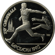 1 Ruble (Broad Jumping) – reverse