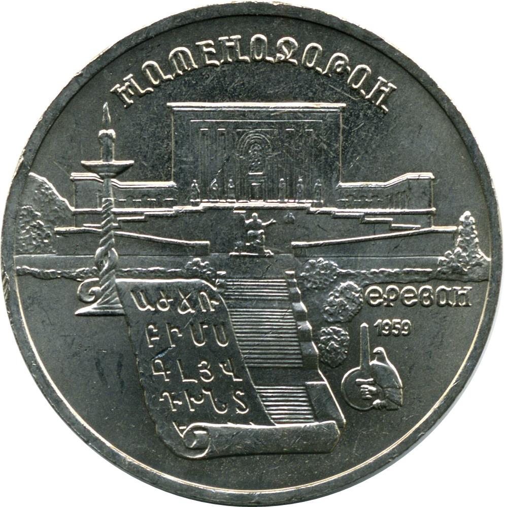 Russia 1990 Armenia Matenadaran Erevan 5 rubles coin sealed Proof