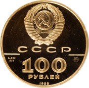 100 Rubles (Vladimir's Gold Coin) – obverse