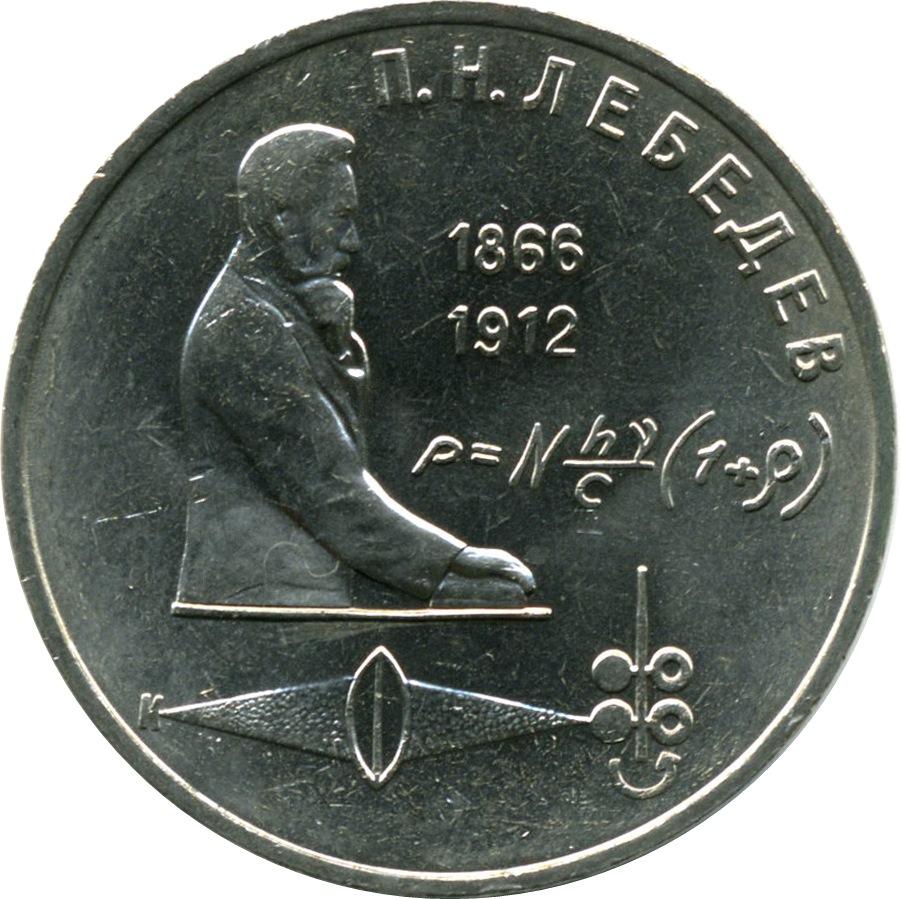 1991 Soviet Union//Russia 1 Ruble Bank Note-UNC Cond.-16-81