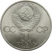 1 Ruble (Aleksandr Pushkin) -  obverse