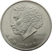 1 Ruble (Aleksandr Pushkin) -  reverse