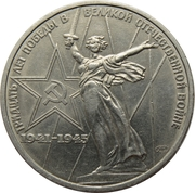 1 Ruble (30th Anniversary of the End of World War II) – reverse