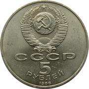 5 Rubles (Novgorod Monument) -  obverse