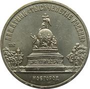 5 Rubles (Novgorod Monument) -  reverse