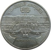 5 Rubles (The Grand Palace in Peterhof) – reverse