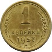 1 Kopeck (15 ribbons) – reverse