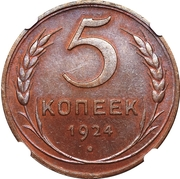 5 Kopecks (7 orbits) – reverse