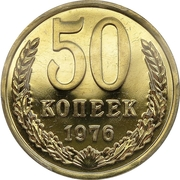 50 Kopecks (15 orbits) -  reverse