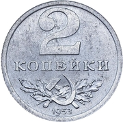 2 Kopecks (Trial Strike) – reverse