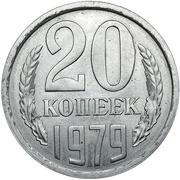 20 Kopecks (Trial strike; smooth edge) – reverse