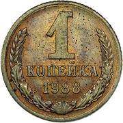 1 Kopeck (Trial strike; magnetic) – reverse