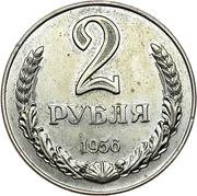 2 Rubles (Trial Strike) – reverse