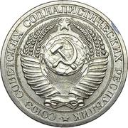 1 Ruble (Trial Strike) – obverse
