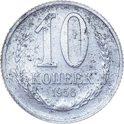 10 Kopecks (Trial Strike; A3) – reverse