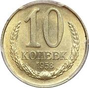 10 Kopecks (Trial Strike) – reverse