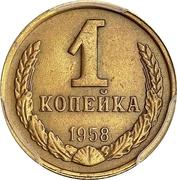 1 Kopeck (Trial Strike) – reverse