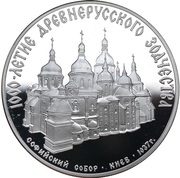 3 Rubles (St. Sophia Cathedral) – reverse