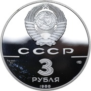 3 Rubles (Vladimir's Silver Coin) – obverse