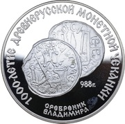 3 Rubles (Vladimir's Silver Coin) – reverse