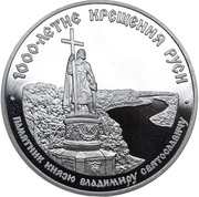 25 Rubles (1000th anniversary of the Christianization of Rus) – reverse