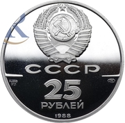 25 Rubles (1000th anniversary of the Christianization of Rus) – obverse