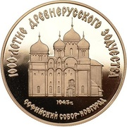 50 Rubles (Cathedral of St. Sophia, Novgorod) – reverse