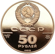 50 Rubles (Assumption Cathedral, Moscow) – obverse