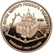 50 Rubles (Assumption Cathedral, Moscow) – reverse